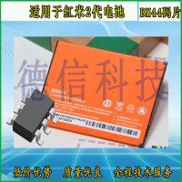 红米小米BM41手机电池码片IC电池解码IC通信IC