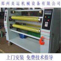 郑州炎运机械胶带分切机 美纹纸胶带分条机 透明胶带机