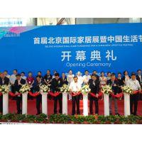 首届北京国际家居展暨中国生活节
