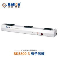 白光BK5800离子风机 悬挂式离子风机 离子风扇