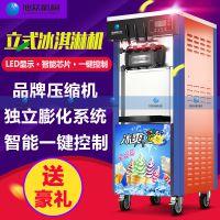 食品机器旭众BQL-826立式冰淇淋机 三色冰淇淋机 新款