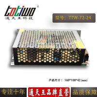 通天王 24V72W(3A)电源变压器 集中供电监控LED电源