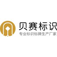 湖南贝赛标识工程有限公司