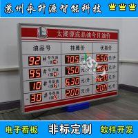 苏州永升源 171229-1H 油价牌 价格显示牌 金价显示屏 电子看板 剩余车位诱导屏