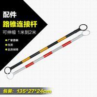 路锥塑料套杆 红白黄黑伸缩路锥杆 反光路锥连接杆PVC橡胶警示杆