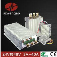 电动车专用电源24V转48V3A5A10A15A20A30A40A升压模块电源转换器