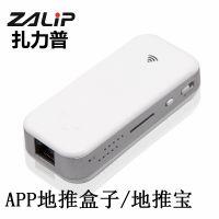 ZALIP扎力普便携 O2O线下推广安卓应用WiFi安装APP地推盒子安装器