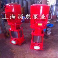 供应XBD3.3/5G-GDL红色不锈钢立式消防泵 稳压泵多级消防喷淋泵