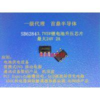 B6286Z 型号SB6284 2A 输入电压范围2V-24V 升压IC 电池供电设备 应用
