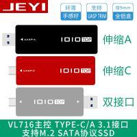 佳翼IOIO M.2转USB3.1移动硬盘盒2280/2242 SSD固态硬盘外置盒M2