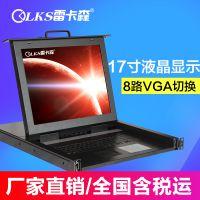 供应江苏扬州雷卡森升级版KVM切换器 8路VGA切换 四合一功能 一站式服务全国包邮