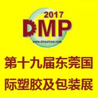2017第十九届DMP东莞国际塑胶及包装展