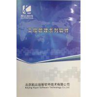 凯云陕西水利水电工程工程量清单计价软件 2020版