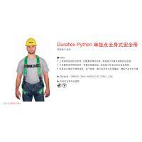 霍尼韦尔P950/UGN DuraFlex Python双挂点全身式安全带
