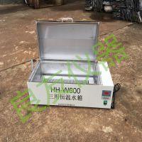 HH-W600三用恒温水箱 数显恒温水浴箱 医用消毒水箱