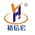 苏州裕信宏塑料包装有限公司