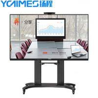 扬程YC98寸智能会议平板|安卓WIN双系统|10点触摸流畅