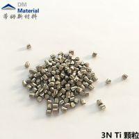 高纯钛颗粒_价格钛粒_高纯钛颗粒 钛颗粒价格 钛粒3*3mm,蒂姆新材料