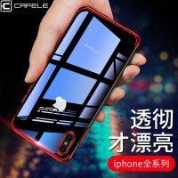 iPhonex手机壳 适用苹果7plus/6s/7/8plus保护套全包防摔硅胶软壳