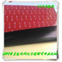 深圳特价3M5952胶带 VHB双面泡棉胶 黑色泡棉胶 模切加工