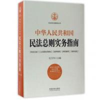 2017年新版-中华人民共和国民法总则实务指南-人民法院研究室编写 杜万华主编