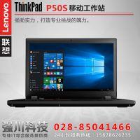 成都联想专卖店-联想ThinkPad P50s 移动图形笔记本工作站报价