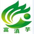 富源县富村镇富滇魔芋农民专业合作社