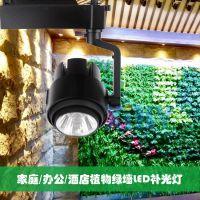 绿植墙补光灯植物墙生长灯室内补光灯LED轨道式射灯XIHV