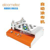 英国Elcometer易高4340电动全自动涂膜机