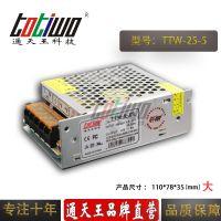 通天王5V25W(5A) 电源变压器 集中供电监控LED电源(大体积)