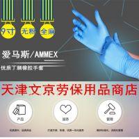 AMMEX/爱马斯一次性加厚丁腈蓝色耐油防化无粉麻面手套
