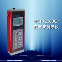 HCH-2000C型超声波测厚仪丨山东济宁科电仪器总代理
