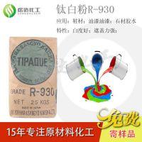 供应石原钛白粉R-930金红石型二氧化钛含量高遮盖力强