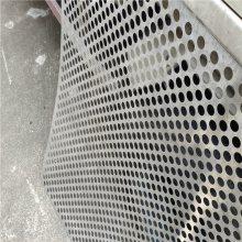 防滑冲孔板,外墙装饰冲孔板,不锈钢圆孔网厂家