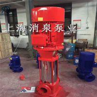 厂家直销XBD11.0/20G-DL消防工程项目专用单吸立式多级离心消防泵 多级喷淋泵 室内消火栓泵