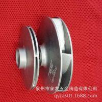 供应熔模脱蜡硅溶胶精密铸造 不锈钢叶轮铸件 五金机械加工