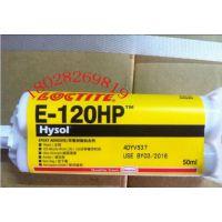乐泰Hysol E-120HP环氧树脂AB胶水50ml