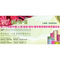2017第二十四届中国(上海)墙纸、墙布、窗帘暨家居软装饰展览会(上海墙纸布艺展)