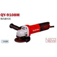 泉有QY-9108M 100mm-900W角向磨光机 ,支持全国货到付款 欢迎来电