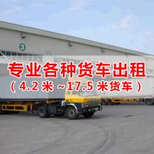 东莞东凤17米平板车拖头挂车
