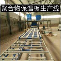 黑河市 匀质板设备 保温材料生产线 批发商