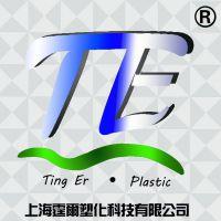 上海霆尔塑化科技有限公司