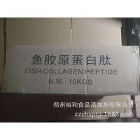 供应鱼胶原蛋白肽厂家