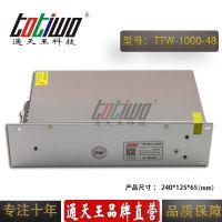 通天王48V1000W(20.83A)电源变压器 集中供电监控LED电源