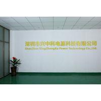 深圳市兴中科电源科技有限公司