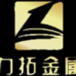东莞市力拓金属有限公司