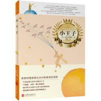 全彩小王子 儿童幼儿文学小说经典读物 世界名著童书 儿童文学中