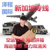 国际海运搬家行李托运找泽程国际 专业提供中国到新加坡/马来西亚海运双清关门到门服务