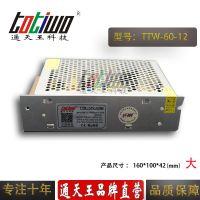 通天王12V60W(5A)电源变压器 集中供电监控LED电源 (大体积)