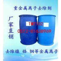 直销电镀废水专用TMT102 重金属捕捉剂来电优惠 厂家直销 销量领先重捕剂